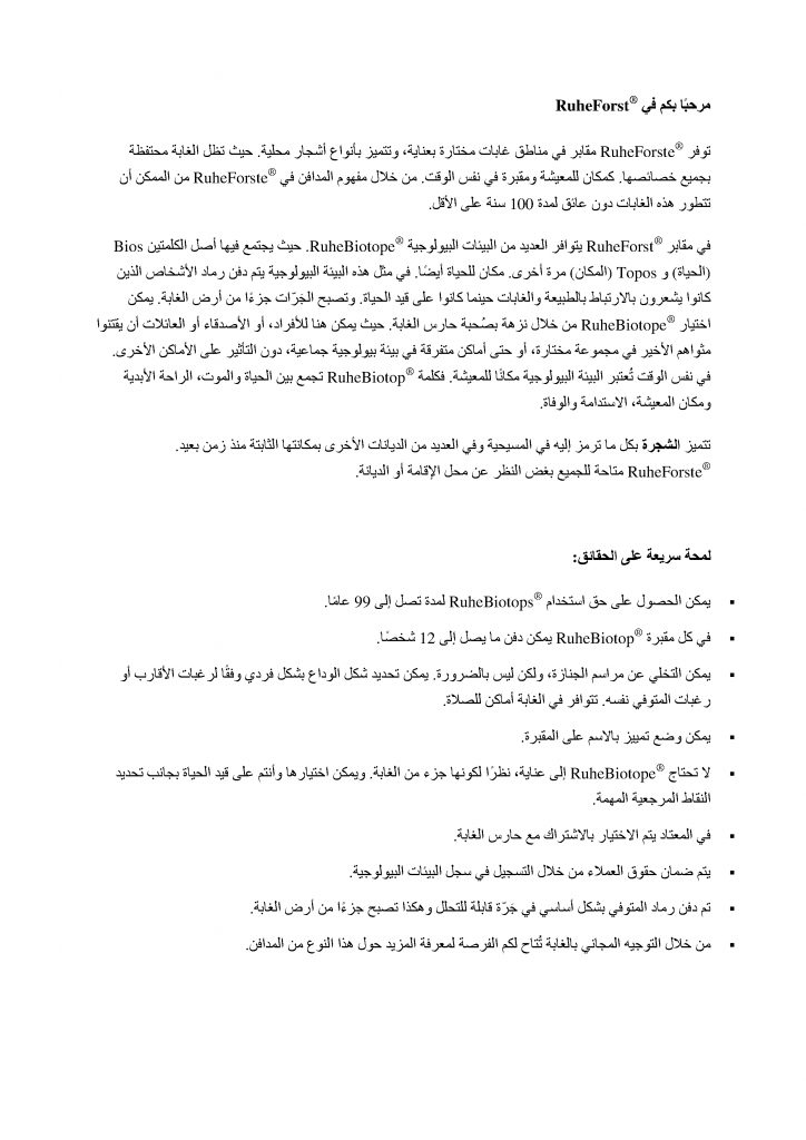 Arabic (ARA)